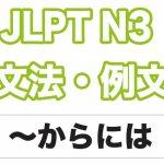 【JLPT N3】文法・例文:〜からには