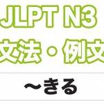 【JLPT N3】文法・例文:〜きる