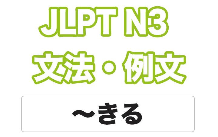 日本語文型:〜きる