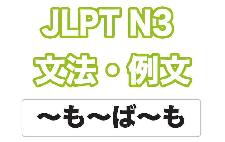 日本語文型:〜も〜ば〜も