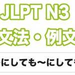 【JLPT N3】文法・例文:〜にしても〜にしても / 〜にせよ〜にせよ / 〜にしろ〜にしろ