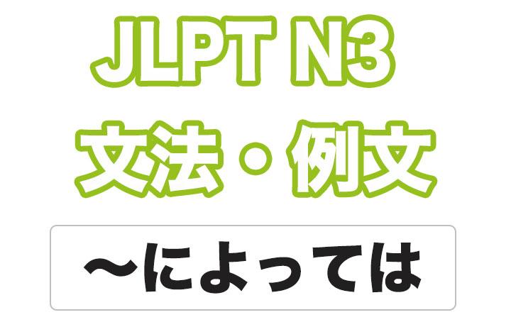日本語文型:〜によっては
