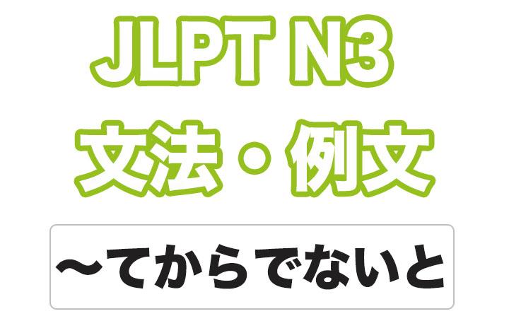 日本語文型:〜てからでないと