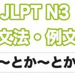 【JLPT N3】文法・例文:〜とか〜とか