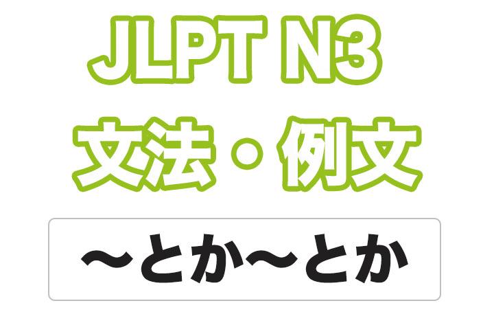 日本語文型:〜とか〜とか
