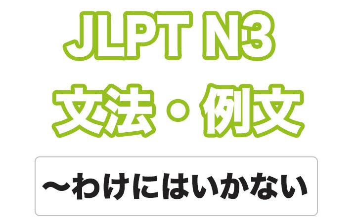 日本語文型:〜わけには行かない