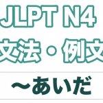 【JLPT N4】文法・例文:〜間