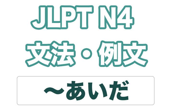 日本語文型:あいだ