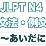 【JLPT N4】文法・例文:〜間に