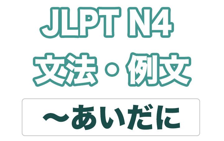 日本語文型:あいだに