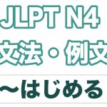 【JLPT N4】文法・例文:〜はじめる