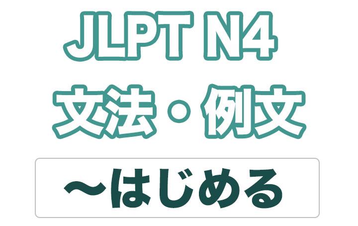 日本語文型:始める