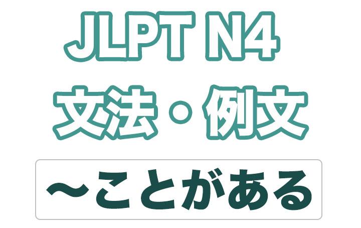 日本語文型:〜ことがある