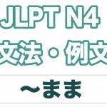 【JLPT N2】文法・例文:〜きり
