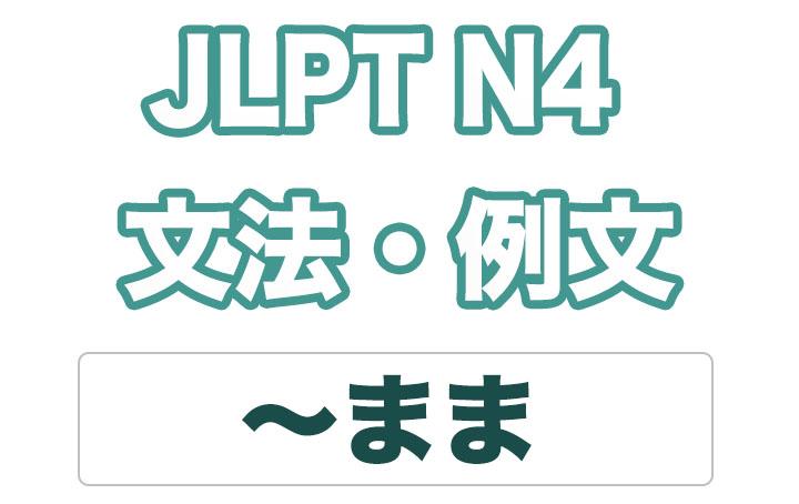 日本語文型:まま