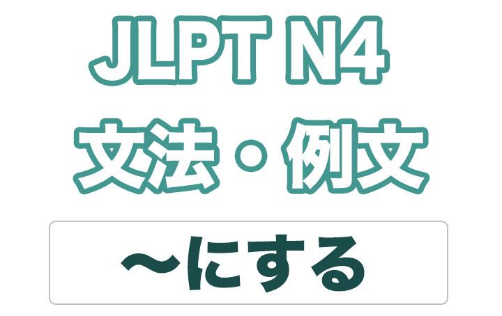 【JLPT N4】文法・例文:〜にする