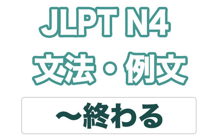 日本語文型:終わる
