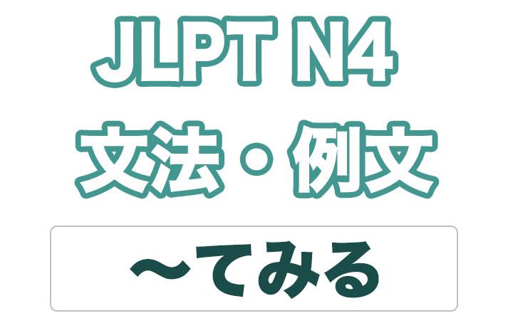 日本語文型:てみる