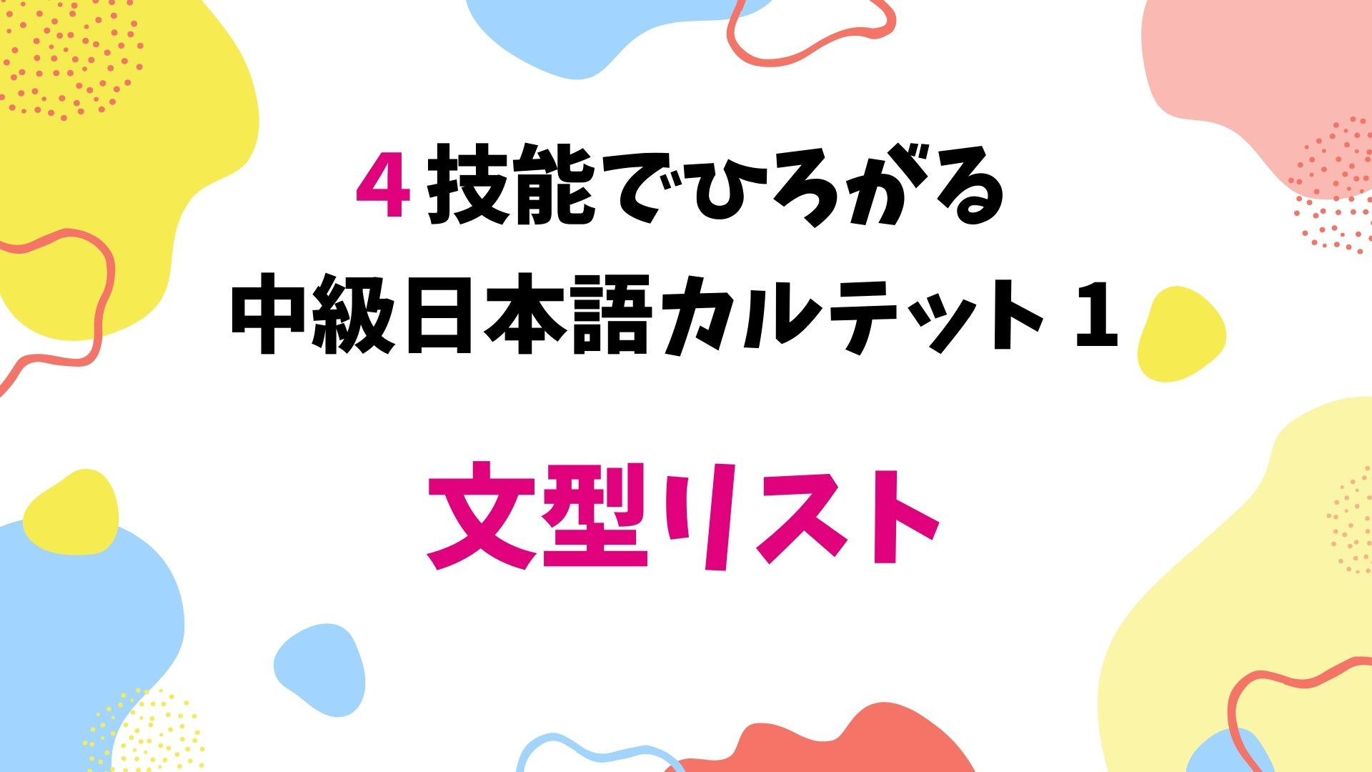 4技能でひろがる中級日本語カルテット1 文型リスト