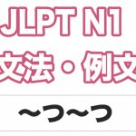 【JLPT N1】文法・例文:〜つ〜つ