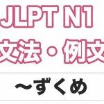【JLPT N1】文法・例文:〜ずくめ