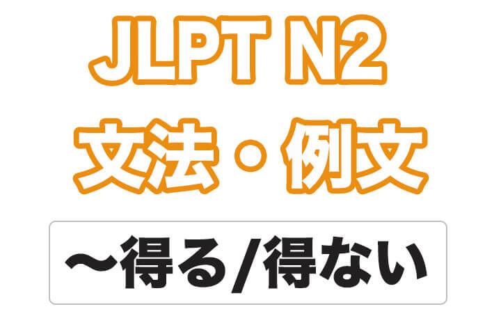 日本語文型:得る/得ない