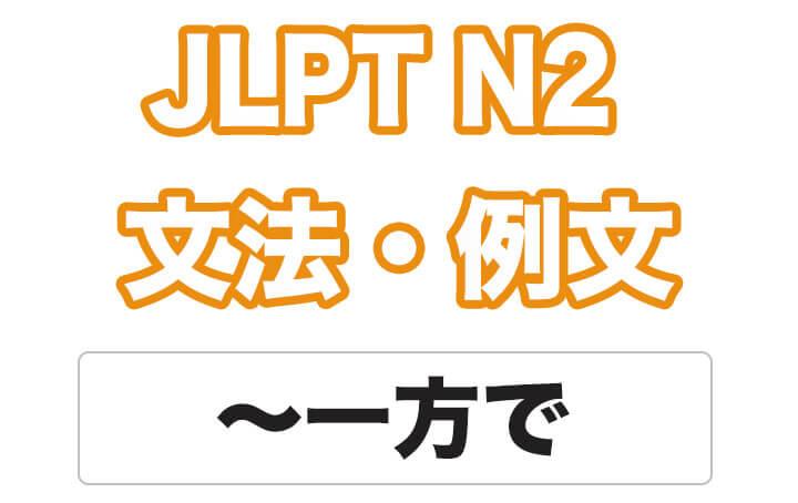 日本語文型:一方で