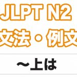【JLPT N2】文法・例文:〜上は