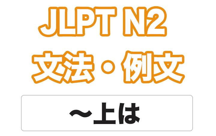 日本語文型:〜上は