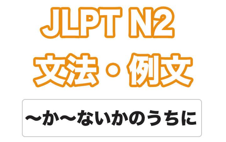 日本語文型:〜か〜ないかのうちに