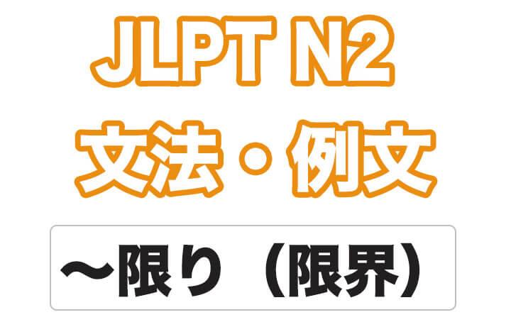 日本語文型:限り