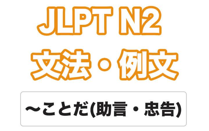 日本語文型:〜ことだ