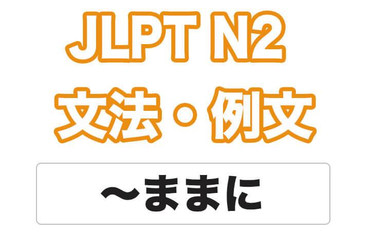 日本語文型:ままに