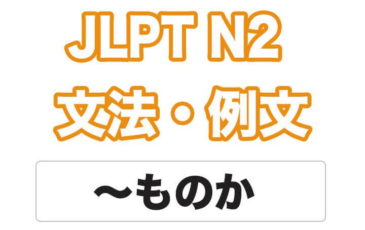 日本語文型:〜ものか