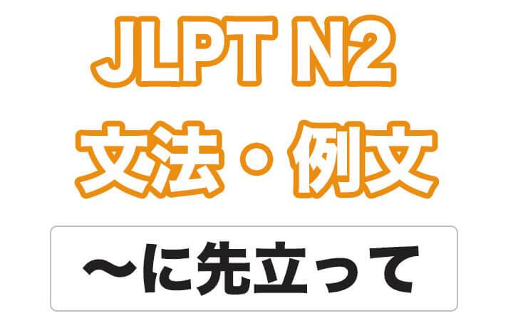 日本語文型:に先立って