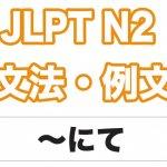 【JLPT N2】文法・例文:〜にて