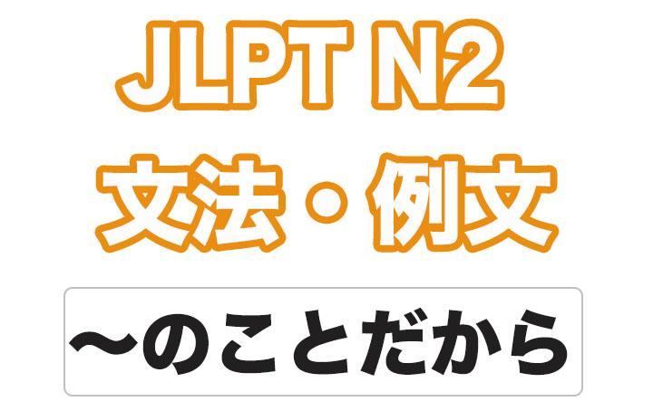 【JLPT N2】文法・例文:〜のことだから