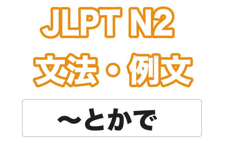 日本語文型:とかで