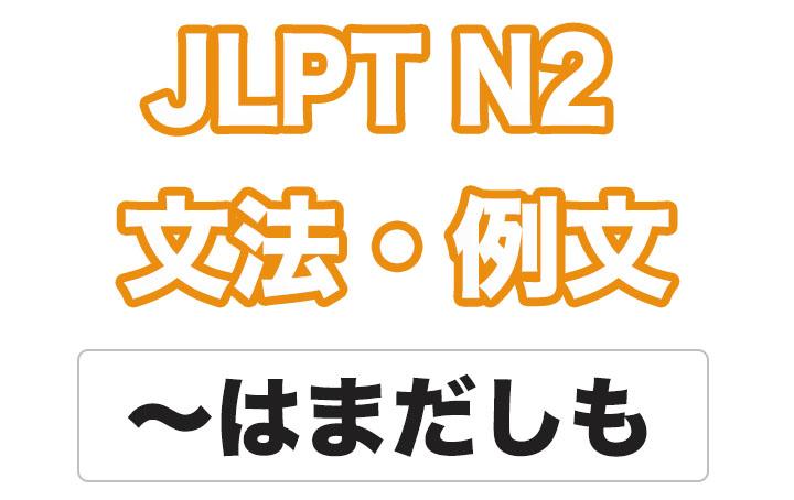 日本語文型:〜はまだしも