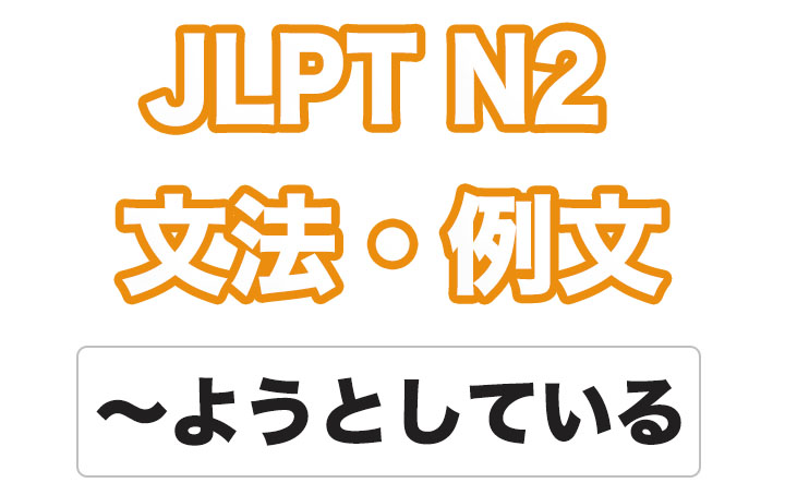 日本語文型:〜ようとしている