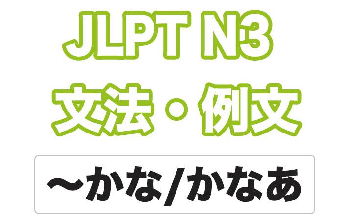 日本語文型:〜かな