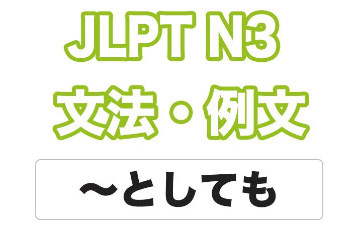 日本語文型:〜としても