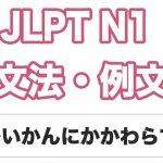 【JLPT N1】文法・例文:〜いかんにかかわらず / いかんによらず / いかんをとわず