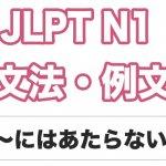 【JLPT N1】文法・例文:〜にはあたらない