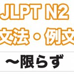 【JLPT N2】文法・例文: 〜限らず