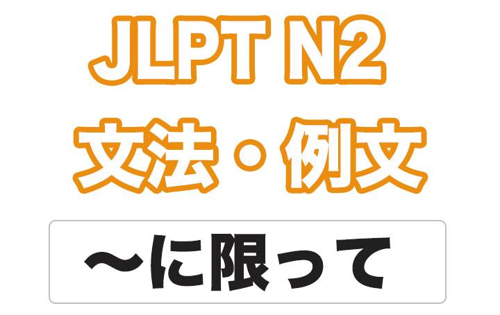【JLPT N2】文法・例文:〜に限って