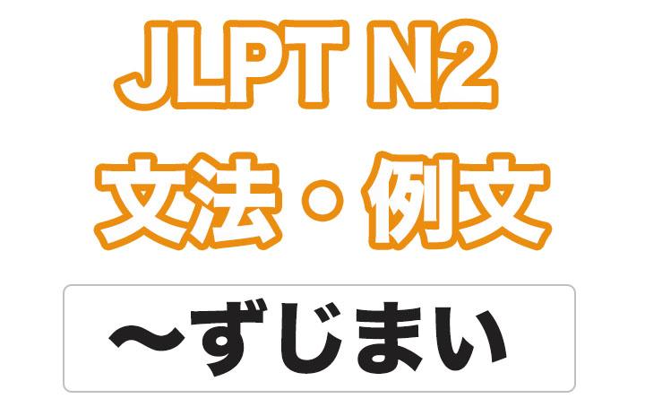 【JLPT N2】文法・例文:〜ずじまい