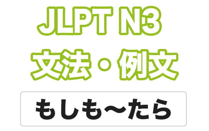 【JLPT N3】文法・例文:もしも〜たら