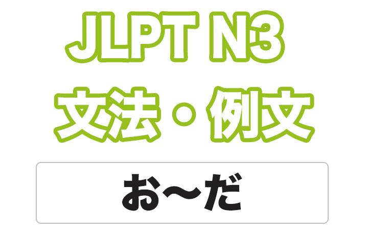 【JLPT N3】文法・例文:お〜だ