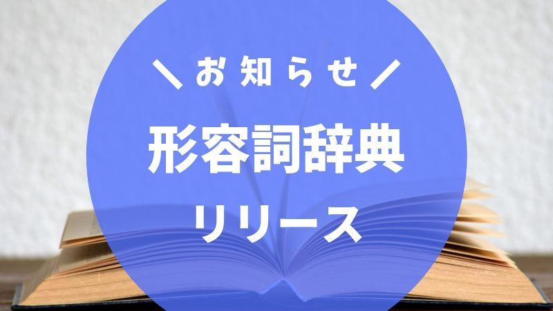 【お知らせ】日本語学習者向け「形容詞辞典」β版をリリースしました